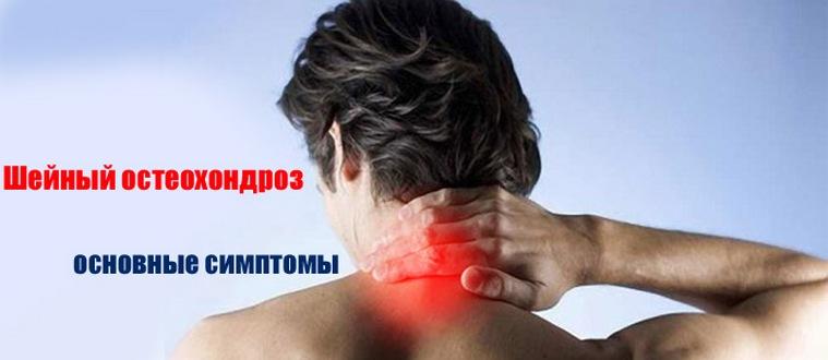 Hernia C6 C7 nyaki Osteochondrosis a méhnyakban - Osteochondrosis -