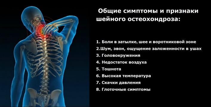 gyógyszerek a cervicothoracicus gerinc osteochondrozisához