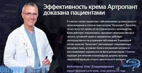ízületi krém teteje)